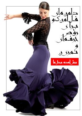دامنهای فلامنکو برای رقص حرفهای و تمرین